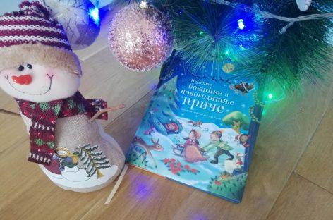 Божићне приче за децу које је вредело сачувати од заборава