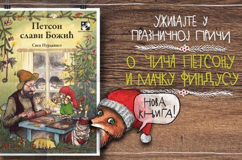 ПОКЛАЊАМО: Два примерка књиге о Петсоновим божићним авантурама