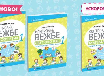 Nove kontrolne vežbe iz srpskog jezika za prvi razred osnovne škole