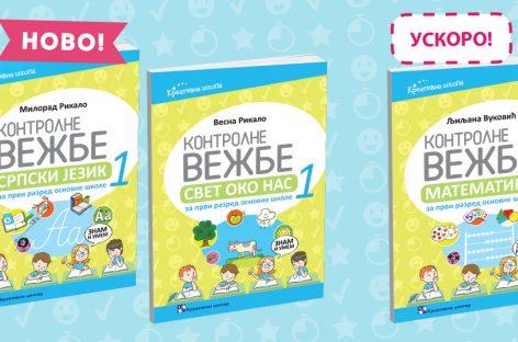 Нове контролне вежбе из српског језика за први разред основне школе