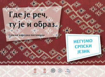 Negujmo srpski jezik: Od danas u Beogradu bilbordi sa poslovicama i zagonetkama