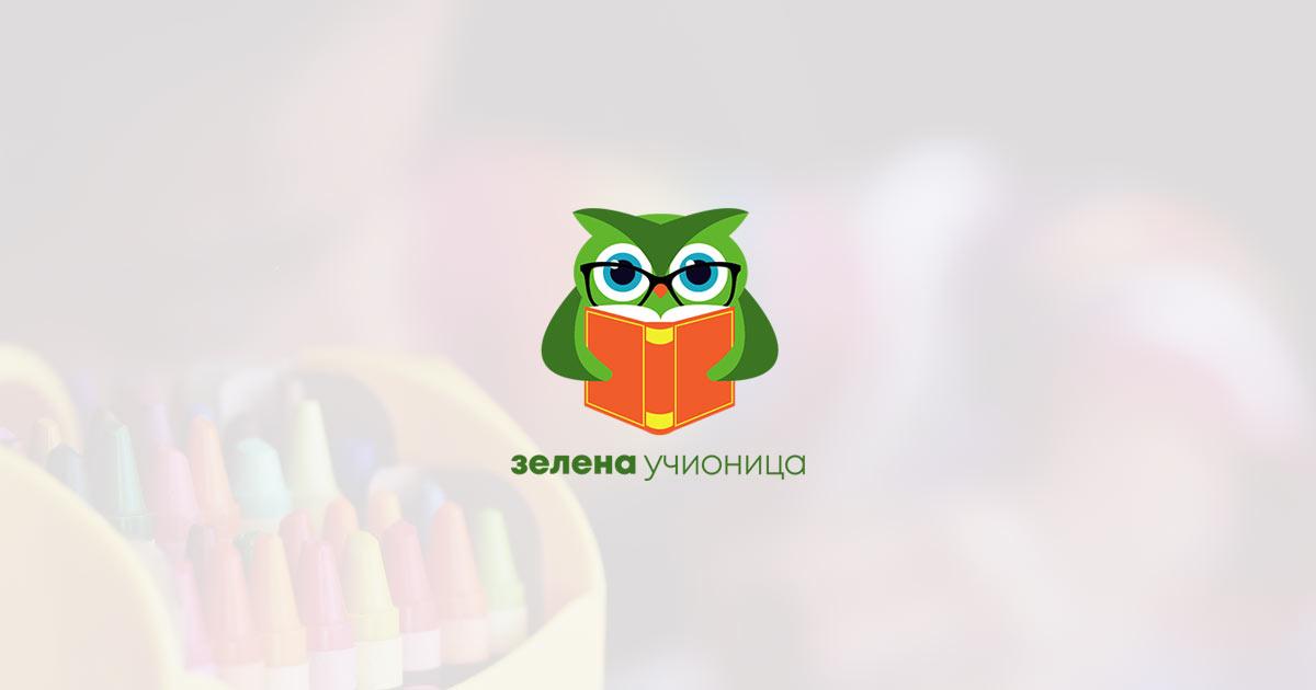 Page not found - Зелена учионица